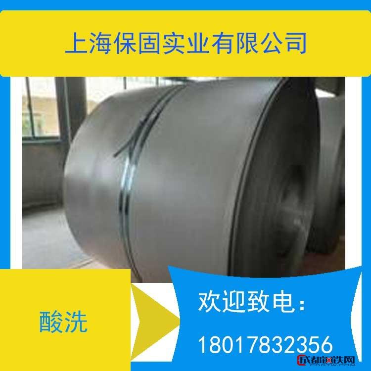 寶鋼熱軋酸洗鋼板 STW22 酸洗板卷價格圖片