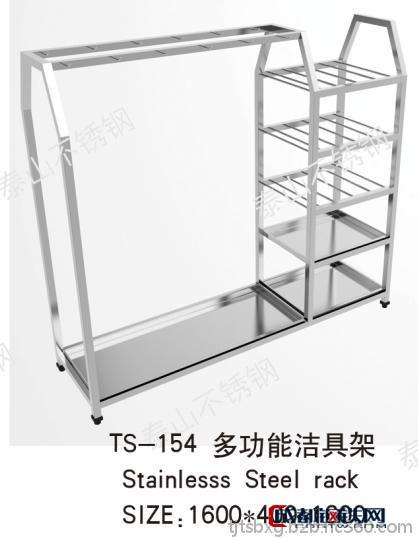 天津泰山TS-133不锈钢三层方管货架、天津不锈钢、不锈钢厂家