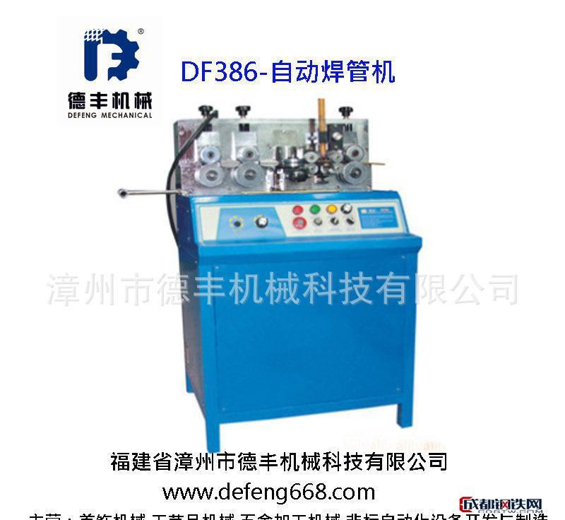 DF386无缝管焊管机