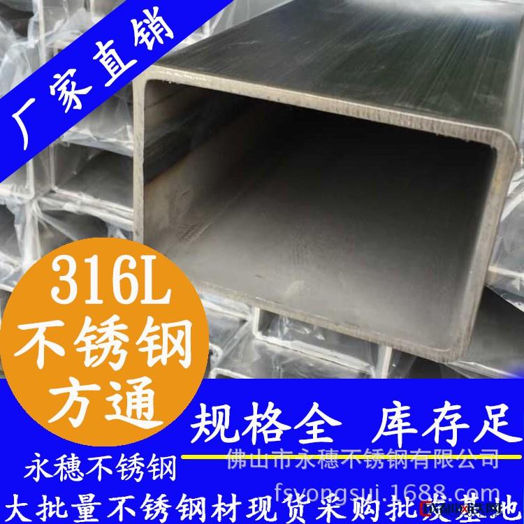 304不锈钢矩形管501504,304不锈钢扁管501505矩形扁通管图片