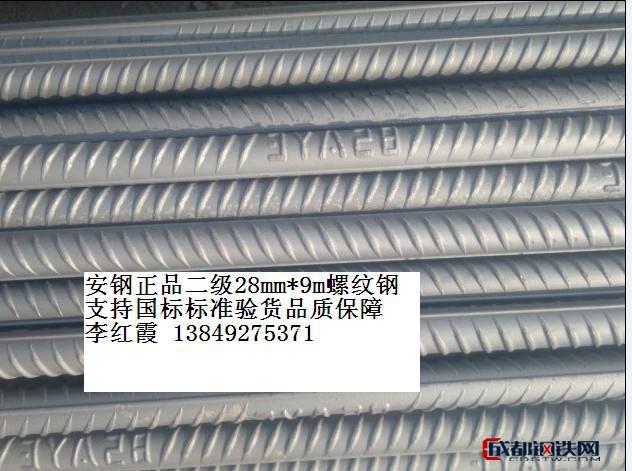 安鋼四級抗震螺紋鋼|HRB500E抗震鋼化學成分|四級螺紋鋼廠家12--32 安鋼螺紋鋼 安鋼螺紋鋼價格