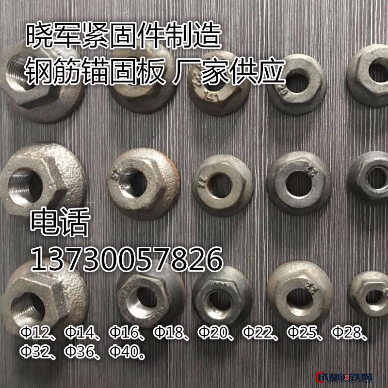 热轧带肋钢筋机械锚固/锚固板厂家