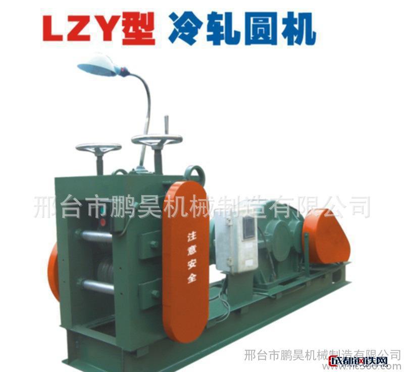 鹏信钢筋冷轧机 小型冷轧机 二辊冷轧机