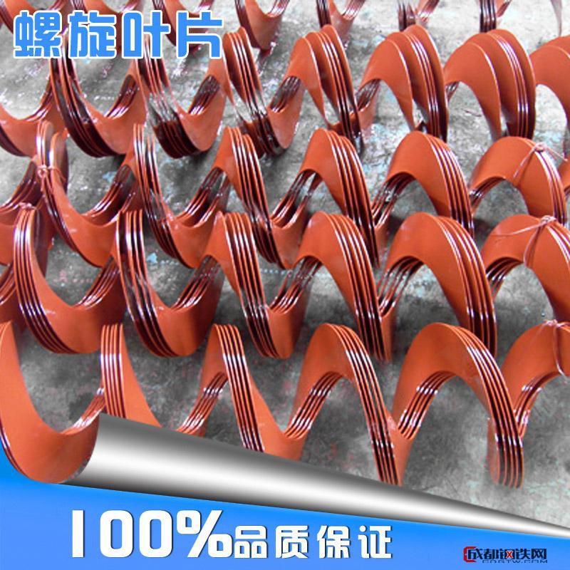 潍坊螺旋叶片,定做低合金钢/耐磨钢不锈钢螺旋叶片