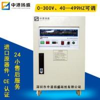 10KVA三相380V交流变频电源厂家|变频电源厂家定制|CE认证