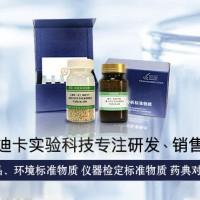 RMB002a,丙烯酸树脂涂层中17项可溶性重金属成分分析标准物质