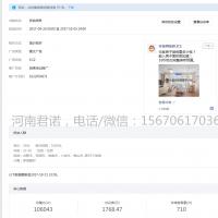 漯河腾讯微信朋友圈广告漯河今日头条抖音广告