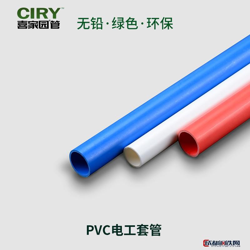 厂家供应喜家园塑料PVC电工套管穿线硬管喜家园塑料PVC冷弯电工套线管阻燃绝缘多孔穿线管pvc阻燃电线管