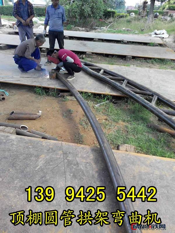 大圓管圓管彎管機視頻150/165昭通煤礦用頂棚圓管彎曲機