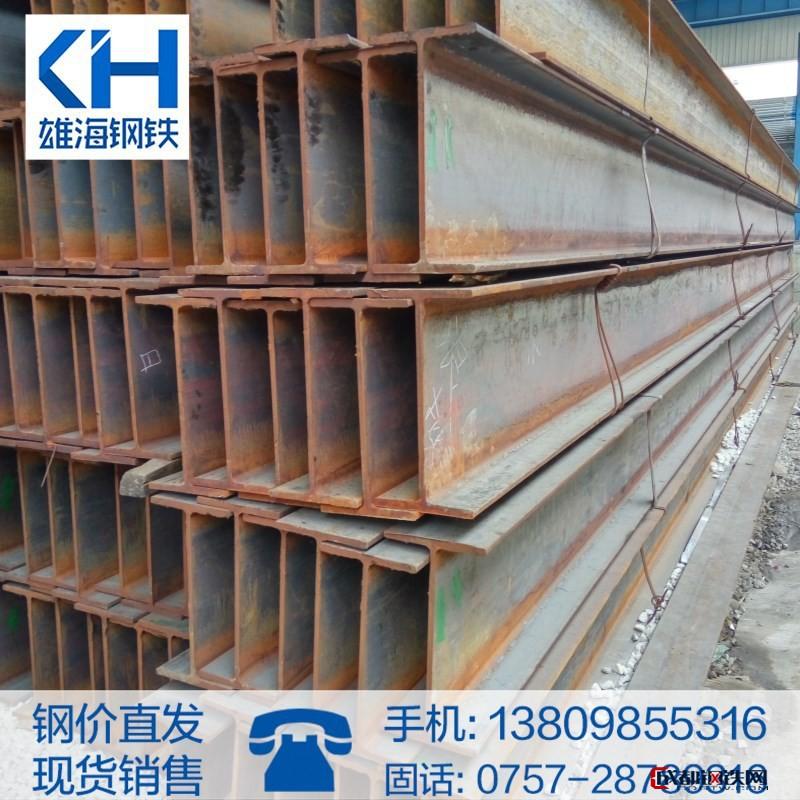 广东现货H型钢 q345H钢 热轧H型钢 定做非标H型钢
