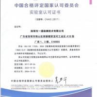 ISTA3A包装认证第三方权威机构ISTA3A测试标准CNAS资质