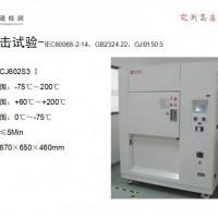 冷热冲击测试机构/第三方检测报告/温度冲击测试报告-CNAS资质