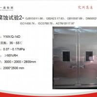 IEC60068-2-1/GB/T2423.17盐雾测试/中性盐雾测试/盐雾测试报告CNAS资质