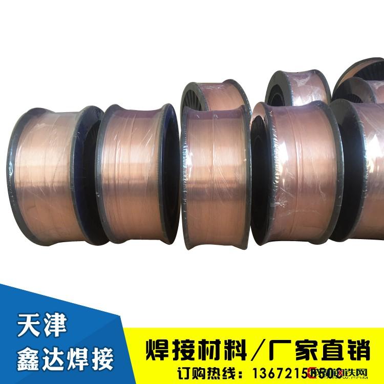 鑫达 高强度钢焊丝 高强度焊丝 焊丝 拍前询价