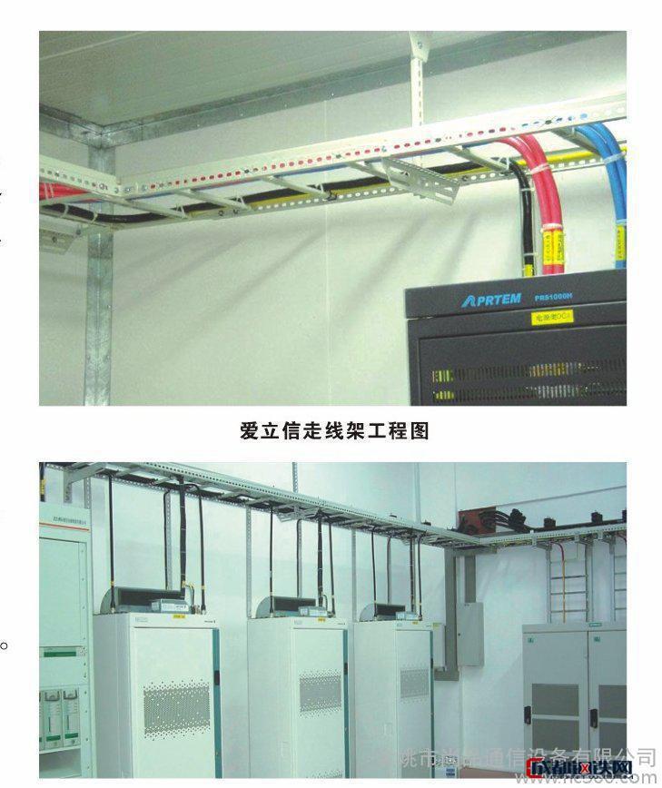 爱立信走线架  轻型钢走线架 重量轻 强度高 走线架