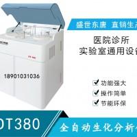 江苏生化分析仪厂家