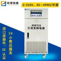 45KVA三相大功率变频电源厂家实验室测试专用变频电源可定制