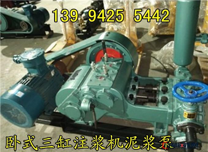 灌注樁注漿機泵環管地質鉆探注漿BW450泥漿泵