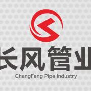 江西长风管业有限公司