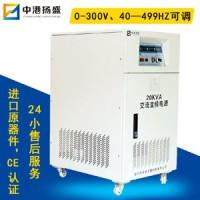变频电源厂家直销20KVA单相变频电源可定制交流转换电源