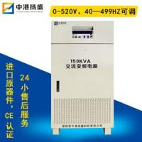 交流变频电源厂家直销150KVA三相交流变频电源可定制