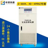 大功率变频电源厂家75KVA三相变频电源可定制CE认证