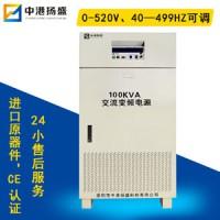 变频电源厂家直销100KVA三相变频电源大功率变频电源定制