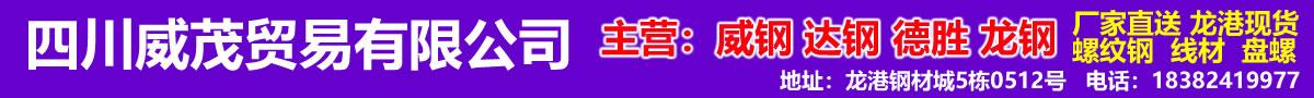 四川威茂貿易有限公司