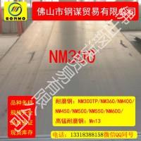 优质NM300TP耐磨钢板品质保证诚信经营提供材质报告高锰钢Mn13.
