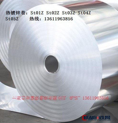 寶鋼鞍鋼武鋼本鋼邯鋼馬鋼等鍍鋅板卷DX54D+Z精包熱鍍鋅卷圖片