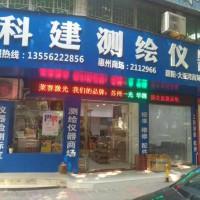 惠州市科建测绘仪器有限公司(惠州商场)