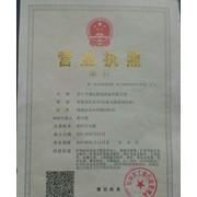 济宁邹城亨瑞达机电设备有限公司