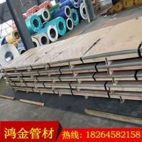 【鸿金】供应420HC不锈钢板中厚板 06Cr19Ni9NbN不锈钢板 不锈钢卷板