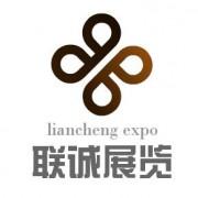 北京联诚国际展览