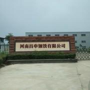 河南昌申钢铁有限公司郑州二七公司
