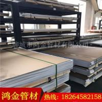 【鸿金】供应 0Cr13 不锈钢板 卷板 刀具专用钢材