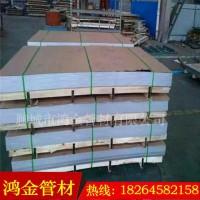 【鸿金】供应0C1r5Mo2不锈钢板 不锈钢卷板 规格齐全