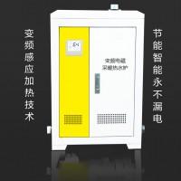 沈陽家用電采暖爐-賓館熱水-游泳池電磁熱水爐
