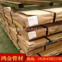 【鸿金】供应lCrl7Mn6Mi5N不锈钢板 lCrl7Mn6Mi5N不锈钢花纹板现货