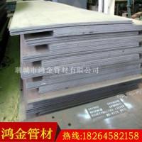【鸿金】供应15crmog合金钢板 12cr1movg合金钢板 12cr1movr钢板价格