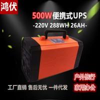 鸿伏一件代发500W后备式UPS不间断电源 UPS移动电源