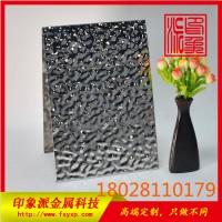 印象派供应冲压水波纹不锈钢板图片