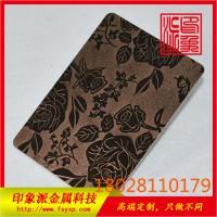 印象派供应201不锈钢压花古铜玫瑰红板材图片