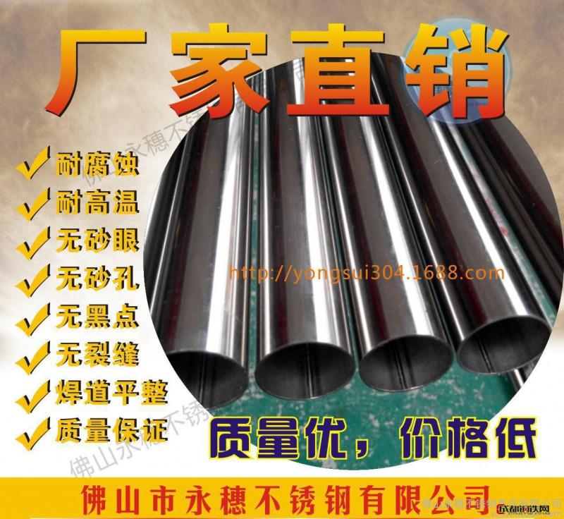不銹鋼圓管 不銹鋼304 不銹鋼 316L 不銹鋼圓管 不銹圖片