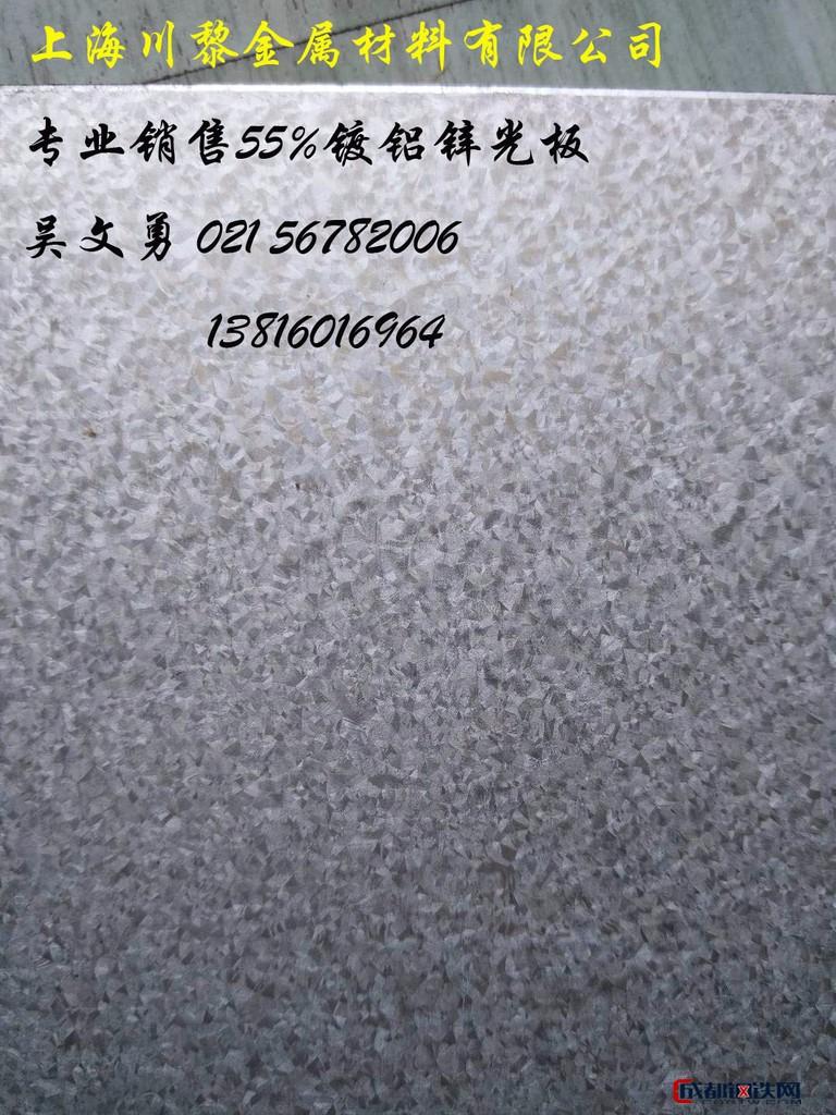宝钢含55镀铝锌光板卷、烨辉AZ150敷铝锌光卷、博思格镀铝锌优耐板