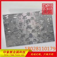 304熊猫板不锈钢压花板材供应图片