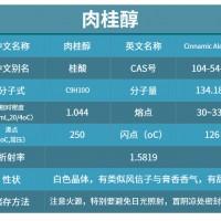 肉桂醇生产商 价格及主要成分