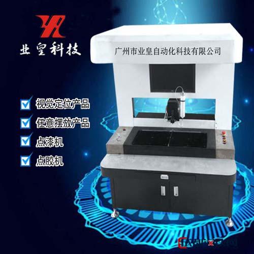 广州市业皇自动化科技有限公司