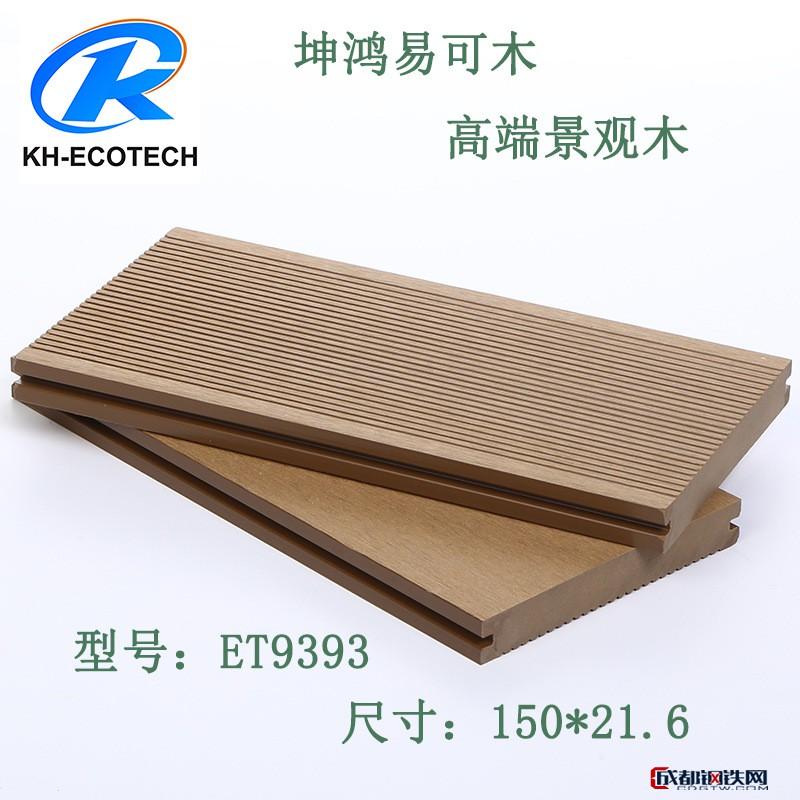 厂家直销木塑地板环保装饰户外塑木地板 绿色环保WPC材料批发