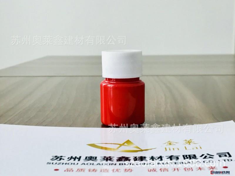 【多彩金萊】之水性色漿、水性通用色漿、大紅色漿水性涂料色漿